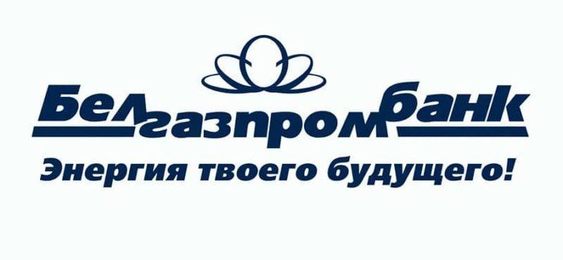 Кредит быстрые деньги белгазпромбанк под залог птс кредит в орле