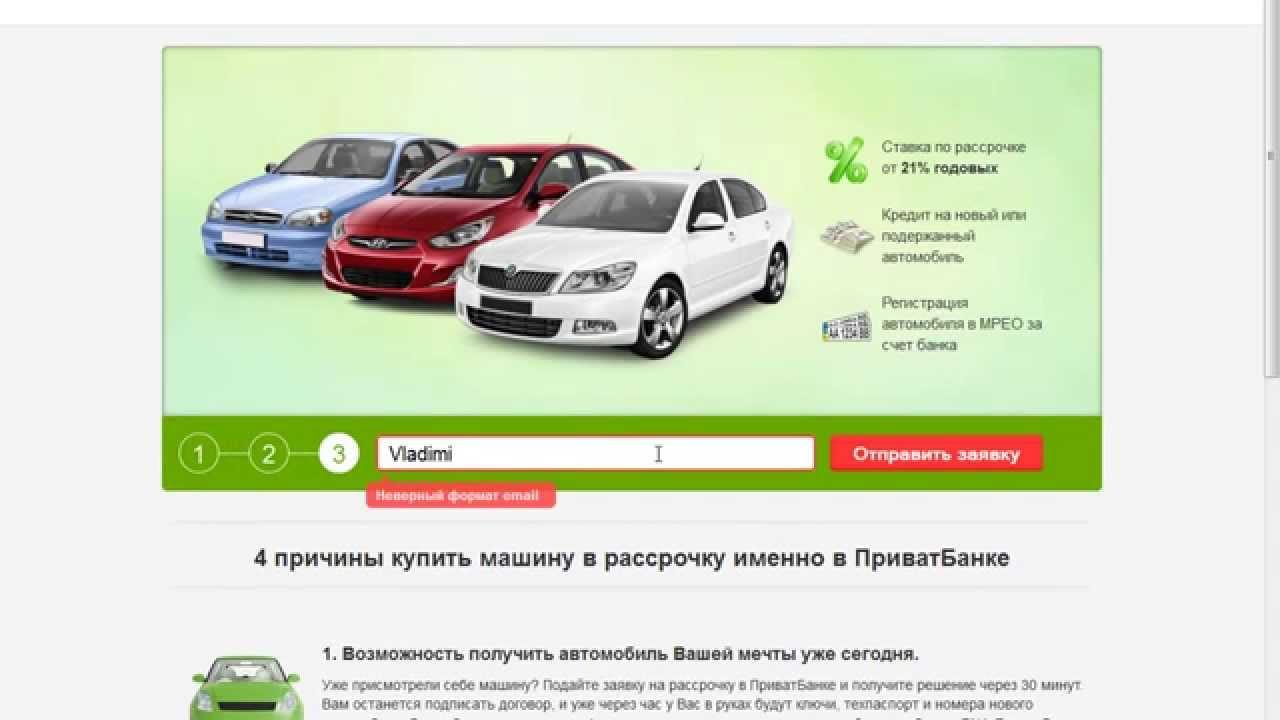 1508e2577433 Как купить машину в кредит от Приватбанка