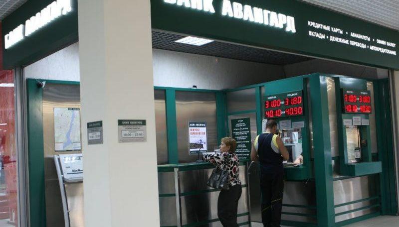Банк Авангард — отзывы сотрудников о работе в компании