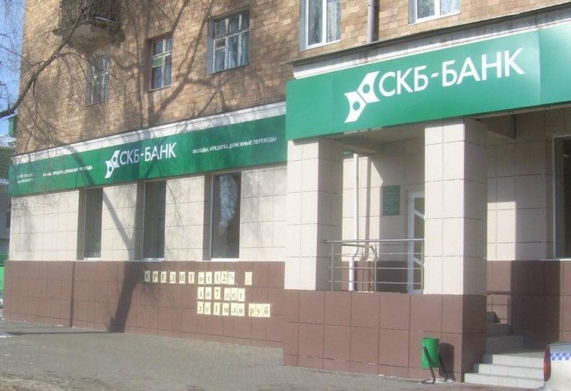 ипотека от банка скб ведь также