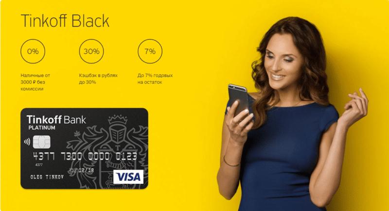 Тинькофф банк начисление процентов карта блек