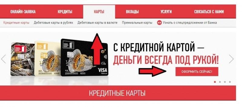 Заказать кредитную карту хоум кредит онлайн росбанк кредит без справок