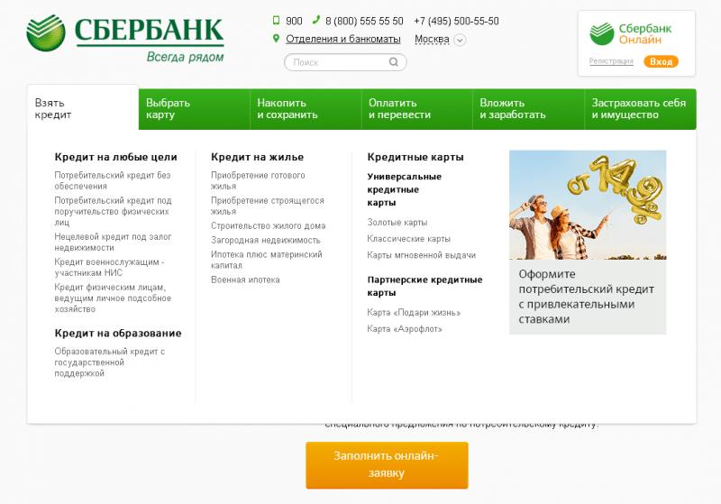 Сбербанк взять кредит наличными онлайн заявка кредит под залог машины в банке