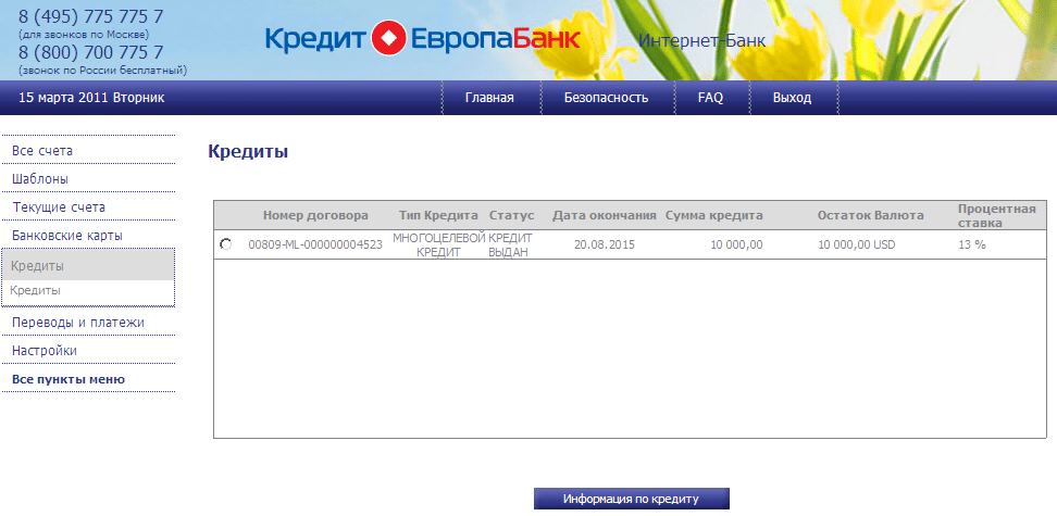 Кредит через интернет банк