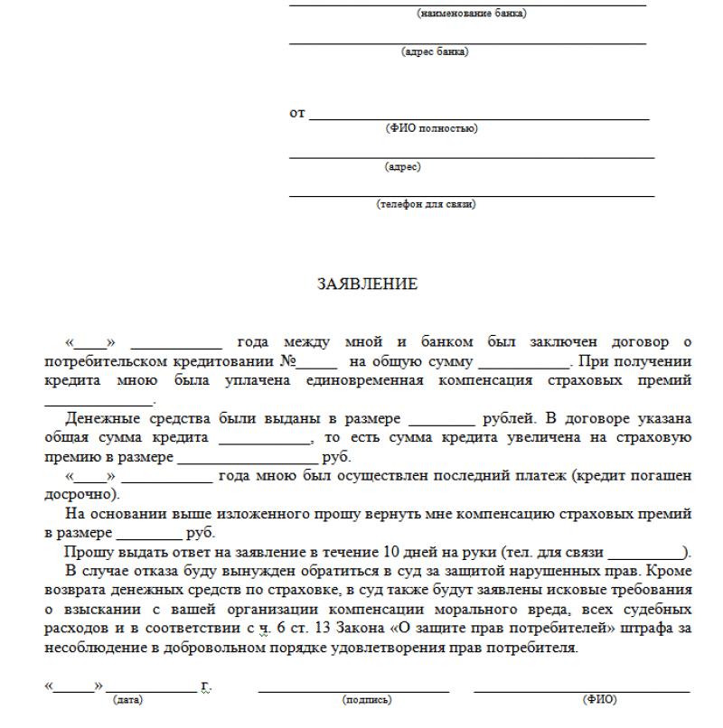 полагать, заявление на досрочное погашение по договору ипотеки города