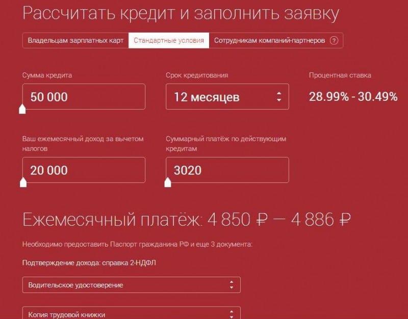 Заявка на кредит наличными от Альфа-банк онлайн