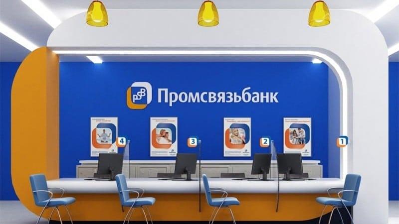ипотека промсвязьбанк для зарплатных клиентов Центральный
