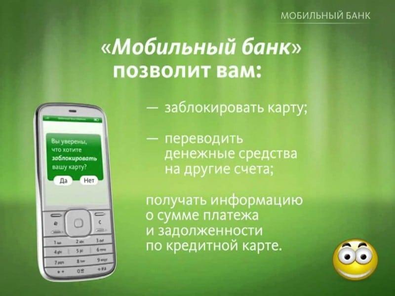 Не работает мобильный банк 900