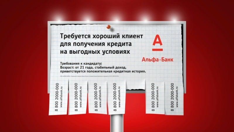 Альфабанк требования к кредиту