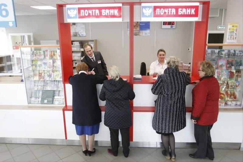 банк почты чита кредит Восточной Сибири