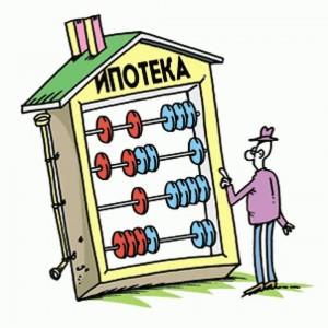 как правильно оформить ипотеку на квартиру