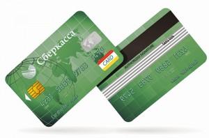 кредитные карты от 18 лет без справок и поручителей