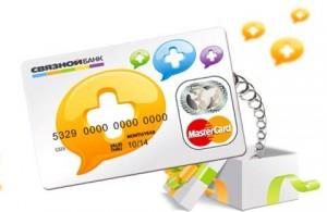 взять кредитную карту в связном онлайн