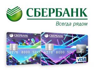 onlayn-zayavka-na-kartu-sberbanka-cherez-internet
