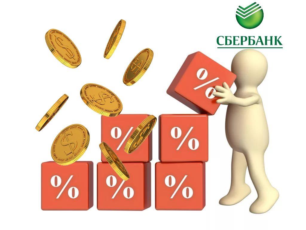процентные ставки по сберегательному счёту