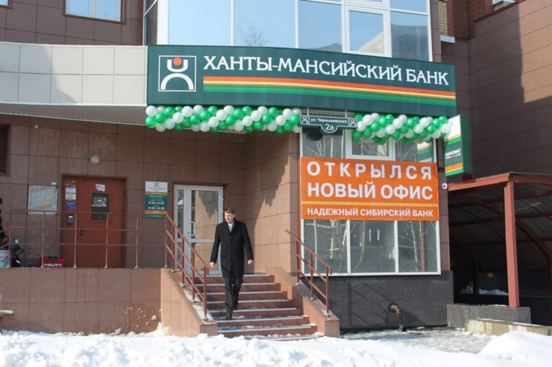 Изображение - Вклады в ханты-мансийском банке ставки Hanty-Mansijskij-bank-vklady.1-e1505042749815