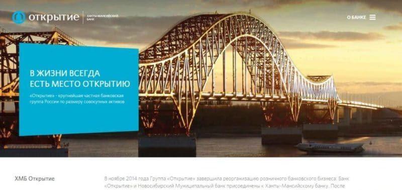 Изображение - Вклады в ханты-мансийском банке ставки Hanty-Mansijskij-bank-vklady.3-e1505042728649