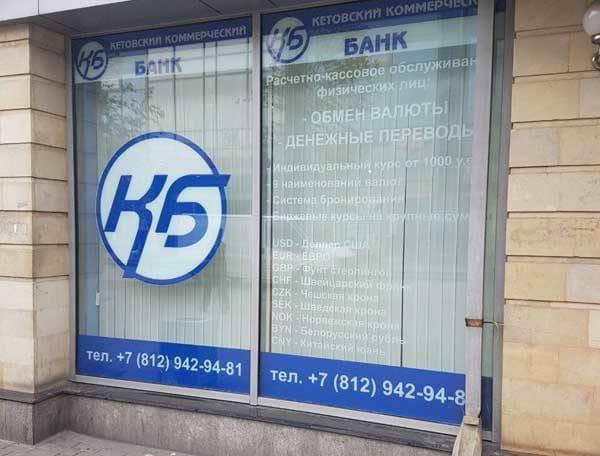 Изображение - Банк кетовский курган подробная информация Ketovskij-kommercheskij-bank-ofitsialnyj-sajt1-e1509787014360
