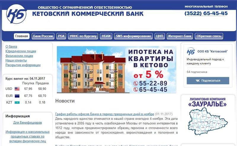 Изображение - Банк кетовский курган подробная информация Ketovskij-kommercheskij-bank-ofitsialnyj-sajt2