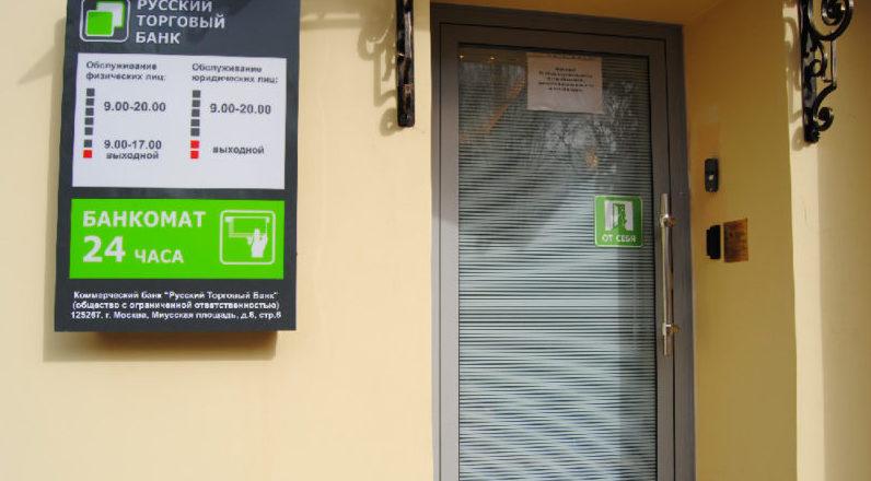 Изображение - Русский торговый банк проблемы с лицензией Russkij-Torgovyj-Bank-zakryvaetsya3-e1507226174553