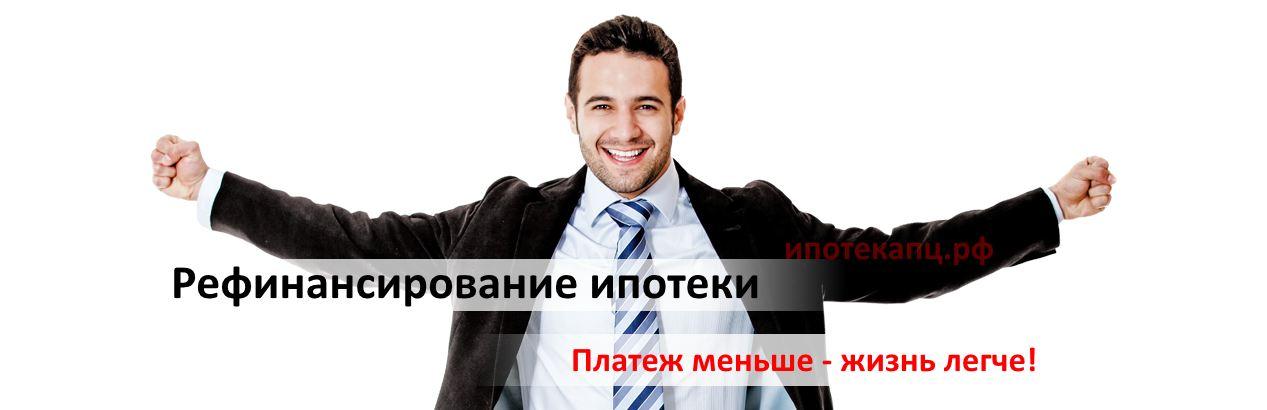 Изображение - Транскапиталбанк рефинансирование кредитов других банков Transkapitalbank-refinansirovanie-ipoteki.3