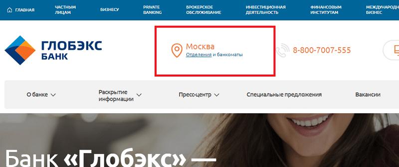 Изображение - Банк глобэкс телефон, отзывы, реквизиты bank-Globeks-ofitsialnyj-sajt1