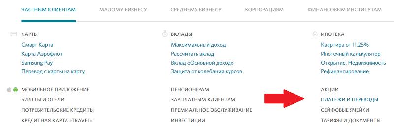 Изображение - Как перевести с карты открытие на карту открытие bank-Otkrytie-perevod-s-karty-na-kartu1