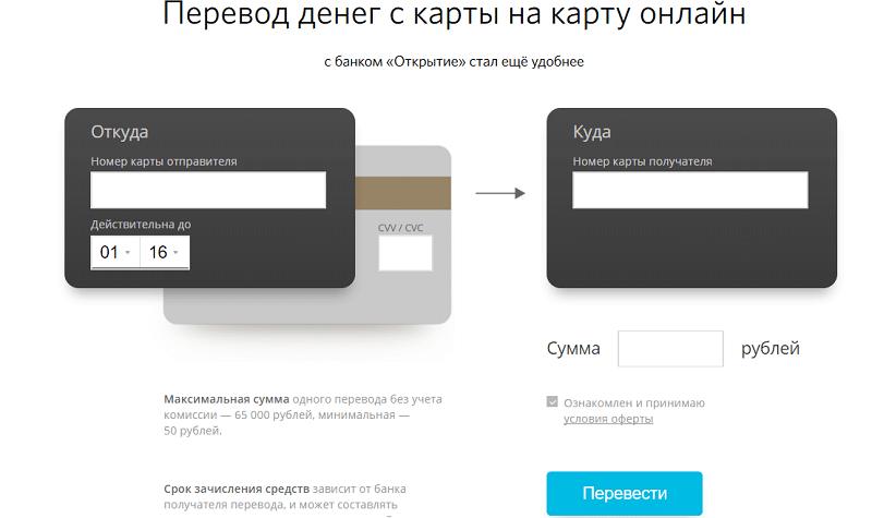 Изображение - Как перевести с карты открытие на карту открытие bank-Otkrytie-perevod-s-karty-na-kartu3