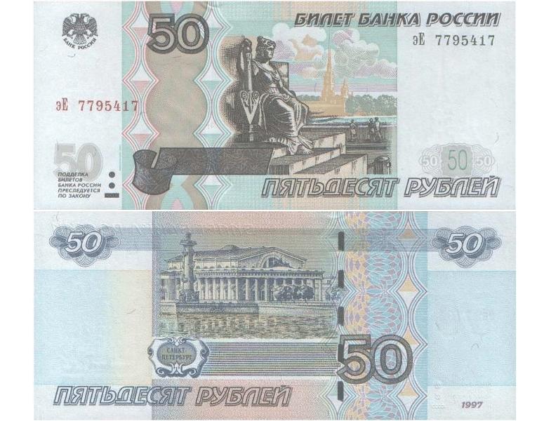 Изображение - Какой город на 50 рублевой купюре chto-izobrazheno-na-kupyure-50-rublej1-e1497785943947