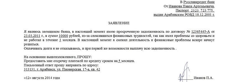 Изображение - Неустойка по кредиту что это такое chto-takoe-neustojka-po-kreditu1