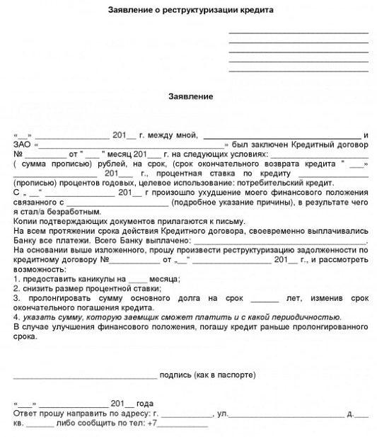 Изображение - Неустойка по кредиту что это такое chto-takoe-neustojka-po-kreditu2-e1497430717488