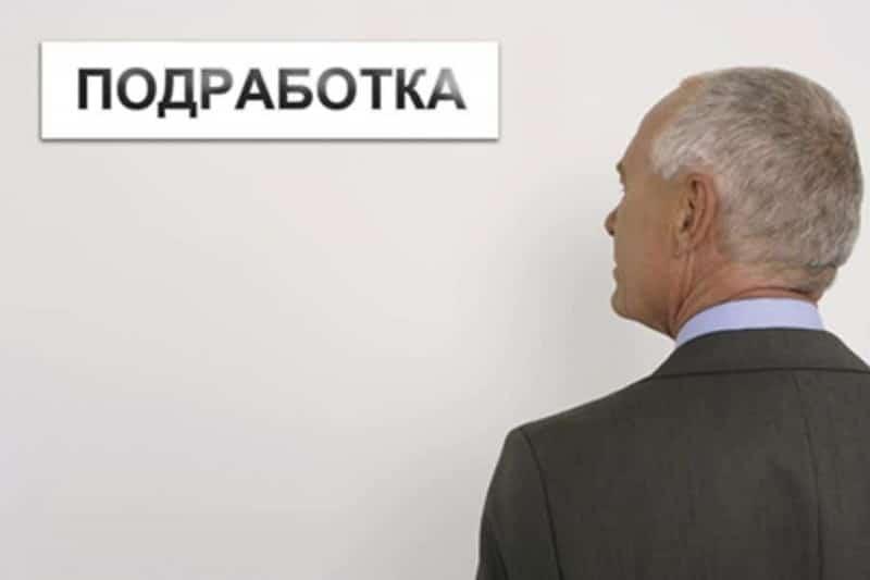 Изображение - Дополнительный заработок в москве для женщин и мужчин dopolnitelnyj-zarabotok-v-Moskve.1-e1494228267685