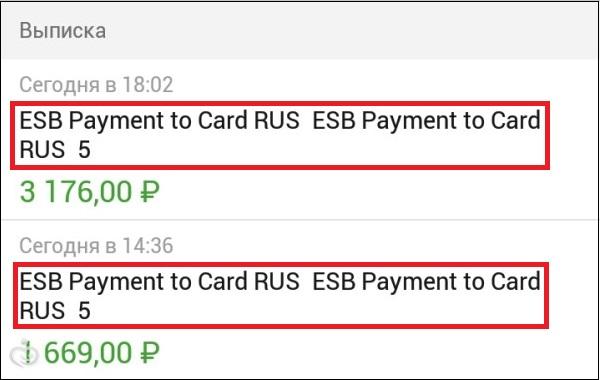 Изображение - Что значит esb payment to card rus 7 esb-payment-to-card-rus-7-chto-eto-takoe1