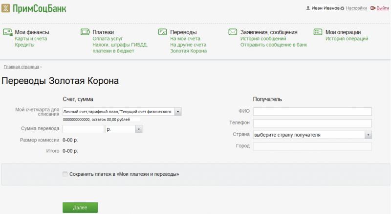 Изображение - Вход в личный кабинет примсоцбанка онлайн internet-banking-Primsotsbanka.2-e1511124141341