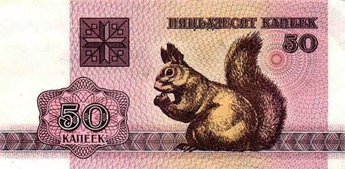 Изображение - Как называются деньги в белоруссии kak-nazyvayutsya-dengi-v-belorussii1