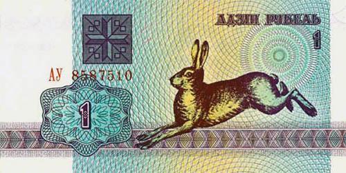 Изображение - Как называются деньги в белоруссии kak-nazyvayutsya-dengi-v-belorussii2