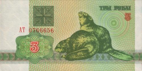 Изображение - Как называются деньги в белоруссии kak-nazyvayutsya-dengi-v-belorussii3-e1471638291600