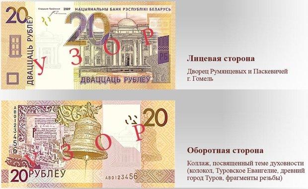 Изображение - Как называются деньги в белоруссии kak-nazyvayutsya-dengi-v-belorussii4