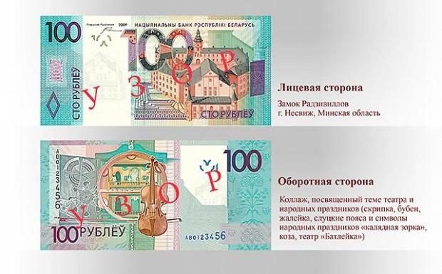 Изображение - Как называются деньги в белоруссии kak-nazyvayutsya-dengi-v-belorussii5-e1471638476146