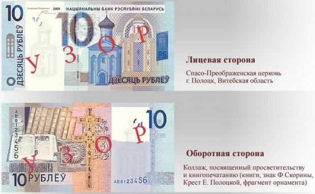 Изображение - Как называются деньги в белоруссии kak-nazyvayutsya-dengi-v-belorussii6-e1471638411690