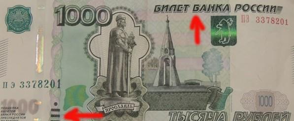 Изображение - Как отличить фальшивую купюру 1000 от настоящей kak-otlichit-falshivuyu-kupyuru-1000-ot-nastoyashhej3-e1479641745707