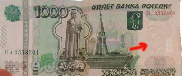 Изображение - Как отличить фальшивую купюру 1000 от настоящей kak-otlichit-falshivuyu-kupyuru-1000-ot-nastoyashhej4-e1479641725113