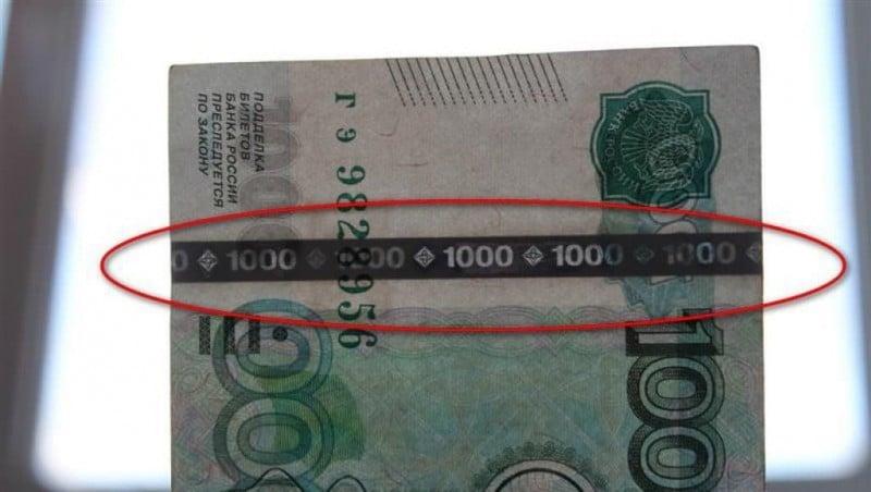 Изображение - Как отличить фальшивую купюру 1000 от настоящей kak-otlichit-falshivuyu-kupyuru-1000-ot-nastoyashhej6-e1479642029523