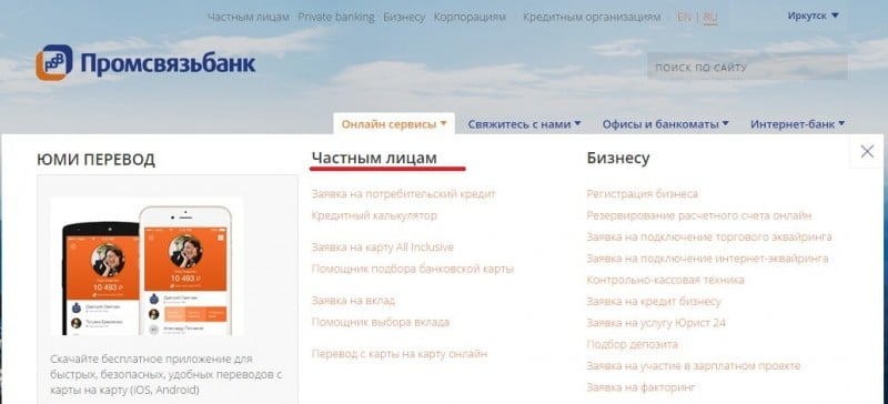 Изображение - Как перевести деньги с карты промсвязьбанка на карту промсвязьбанка kak-perevesti-dengi-s-karty-Promsvyazbanka-na-kartu-Sberbanka1-e1492636508577