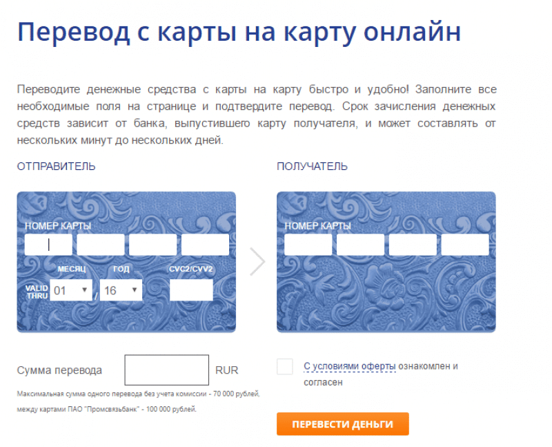 Изображение - Как перевести деньги с карты промсвязьбанка на карту промсвязьбанка kak-perevesti-dengi-s-karty-Promsvyazbanka-na-kartu-Sberbanka2-e1493547811234