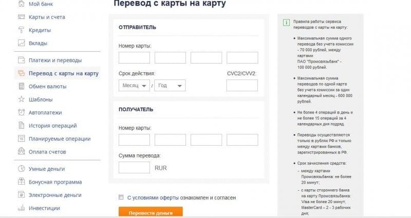 Изображение - Как перевести деньги с карты промсвязьбанка на карту промсвязьбанка kak-perevesti-dengi-s-karty-Promsvyazbanka-na-kartu-Sberbanka3-e1492636706248