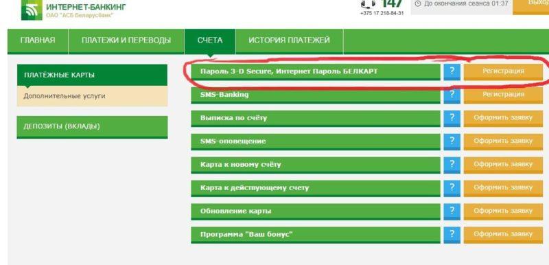 Изображение - 3d secure беларусбанк как изменить пароль kak-podklyuchit-3D-Secure-Belarusbank1-e1504809007380