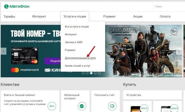 Изображение - Как воспользоваться кредитом доверия на мегафоне kak-podklyuchit-kredit-doveriya-Megafon3-1