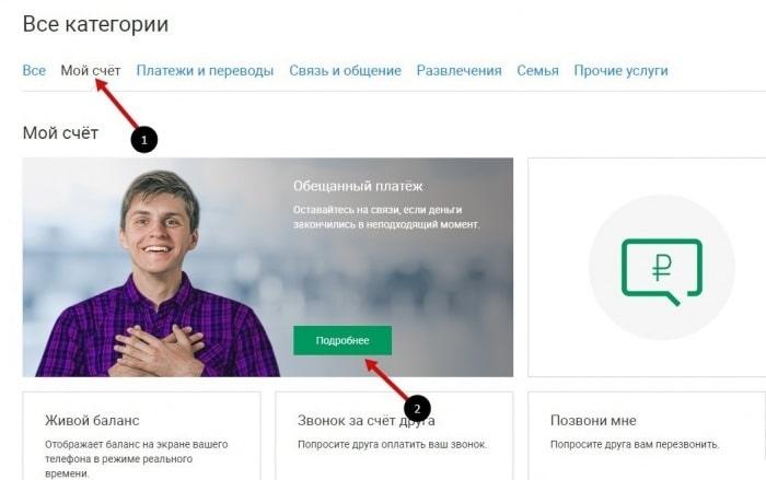 Изображение - Как воспользоваться кредитом доверия на мегафоне kak-podklyuchit-kredit-doveriya-Megafon4-1