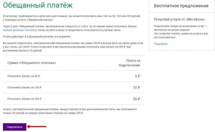 Изображение - Как воспользоваться кредитом доверия на мегафоне kak-podklyuchit-kredit-doveriya-Megafon5-1